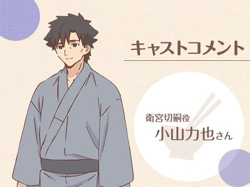 ◆スペシャルページ更新◆  衛宮切嗣役・小山力也さんからコメントが到着! 公式サイトをチェック→  #衛宮ごはん