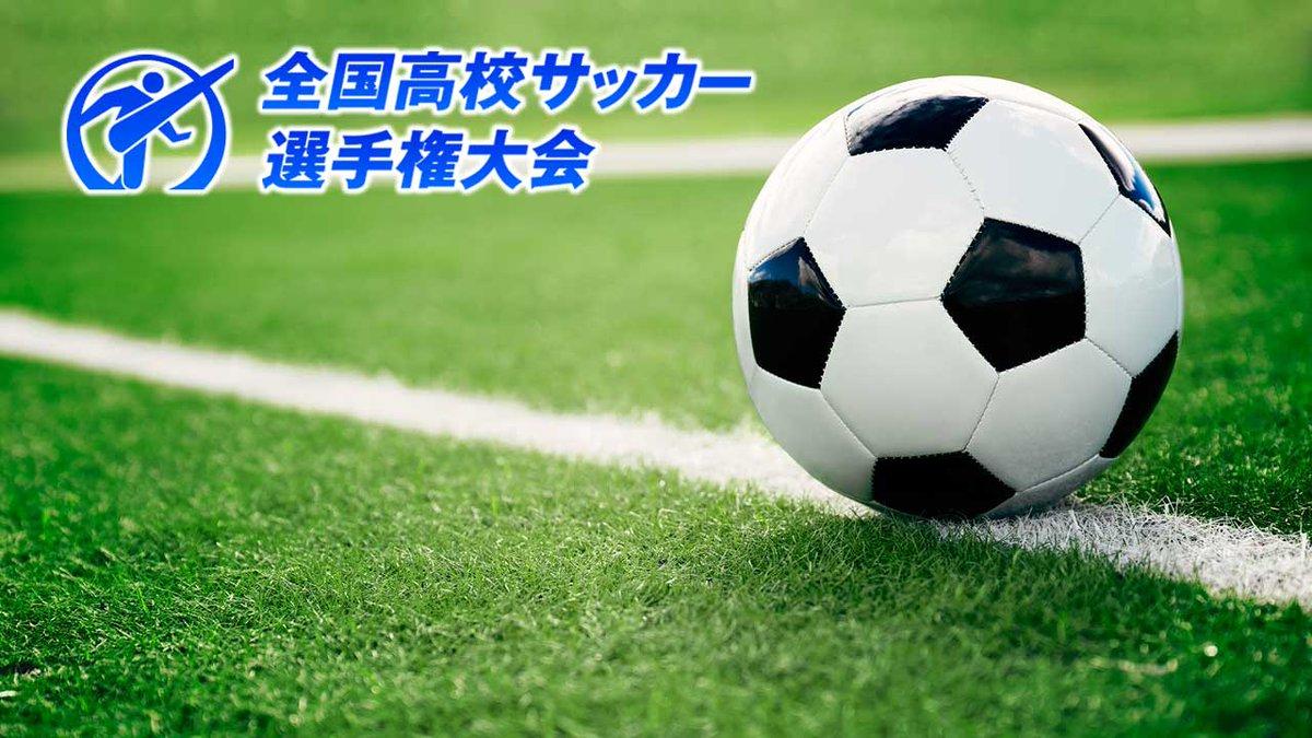 高校 サッカー ライブ 配信