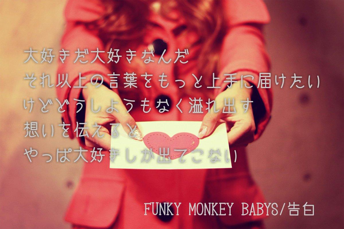 Love Letter On Twitter Funky Monkey Babys 告白 ファンモン