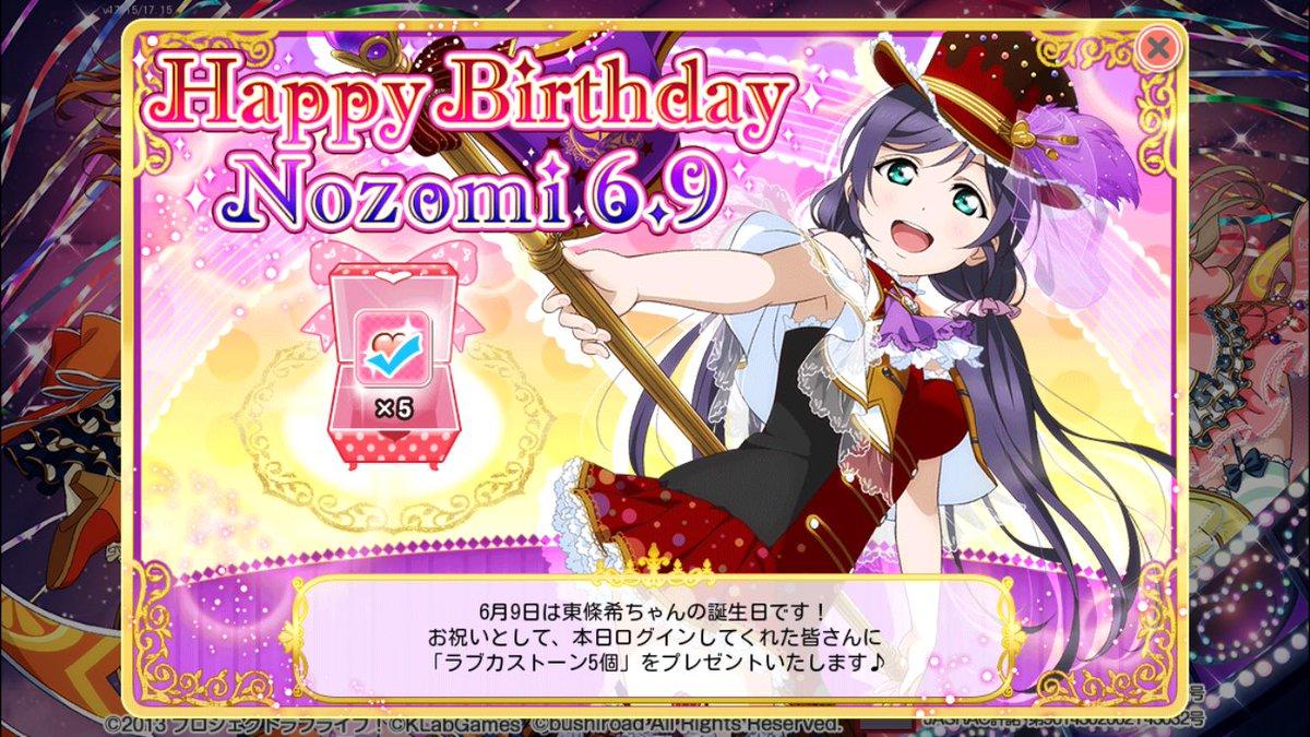 6月9日は希ちゃんの誕生日 - Twi...