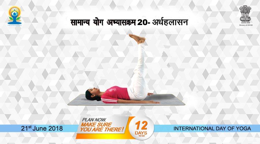 सामान्य योग अभ्यासक्रम (CYP) 20 अर्ध का अर्थ आधाऔर हल का अर्थ है खेत जोतने वाला हल   इस आसान में शरीर की स्तिथि खेतों की जुताई करने वाले भारतीय हल की अर्द्धआकृति जैसी हो जाती है   इसी कारण इसका नाम हलासन पड़ा   yoga.ayush.gov.in #AYUSH #ZindagiRaheKhush #IDY2018