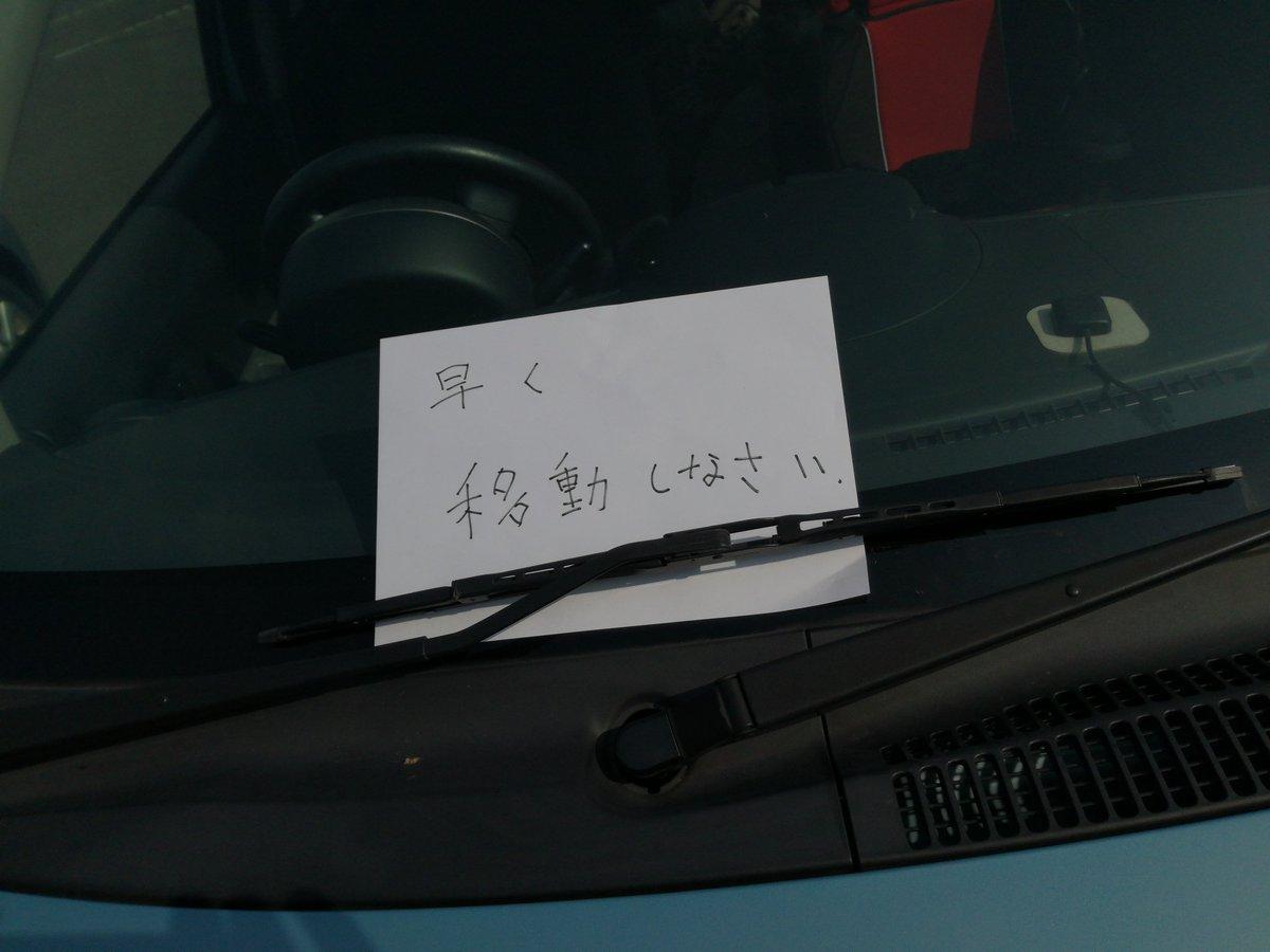 張り紙 迷惑 駐車
