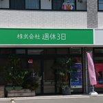 超可愛い名前の会社?w「株式会社 週休3日」に大注目!