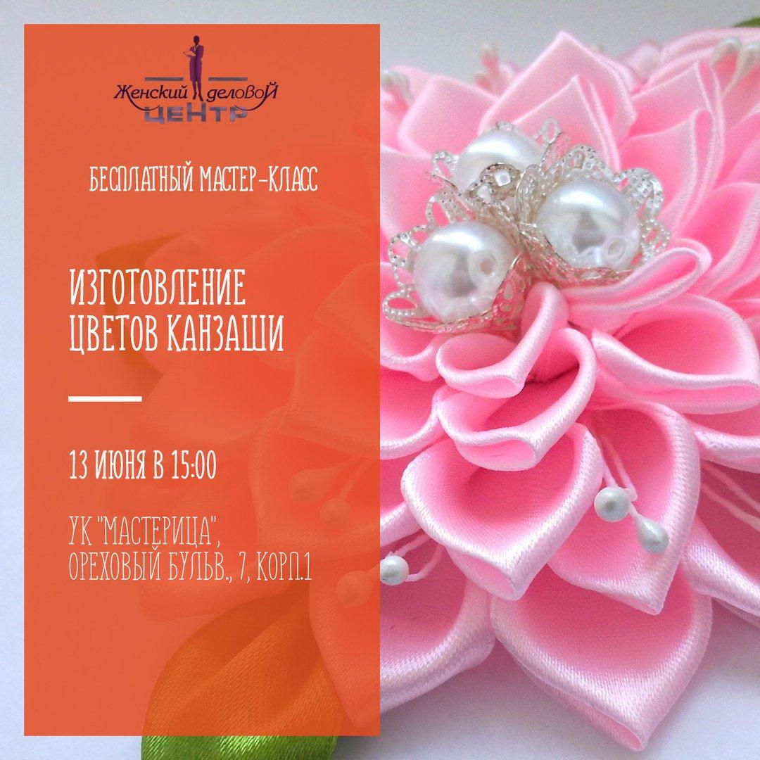 канзаши своими руками для невесты