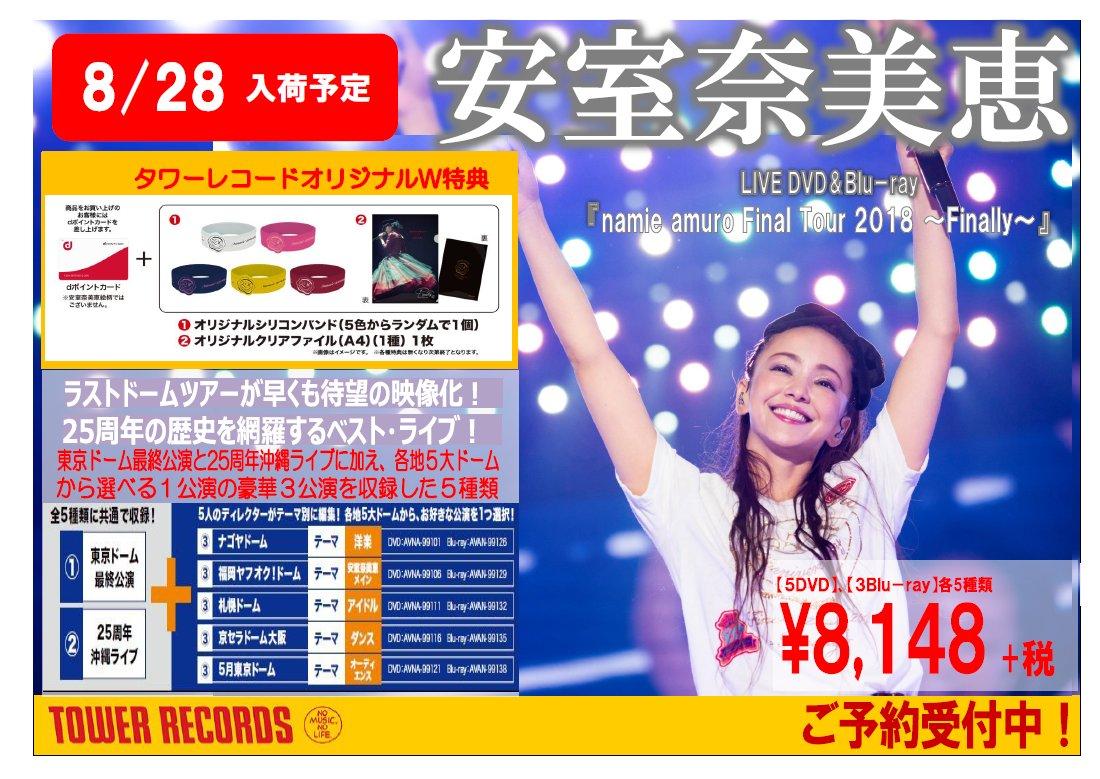 namie amuro Final Tour 2018 ~Finally~に関する画像14