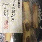 Image for the Tweet beginning: 正月に放送された「芸能人格付けチェック」でYOSHIKIが食べまくっていた銀座あけぼののチーズおかき、ようやくゲット出来たらしく、先ほど1ついただきました。