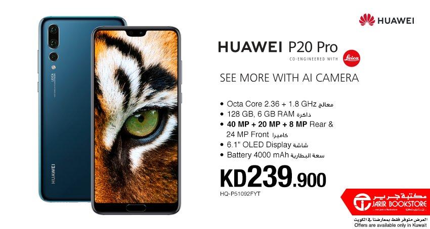 Huawei P20 Pro Jarir - Premium Android