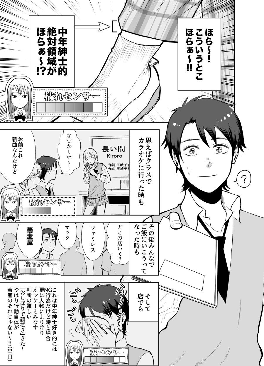 【創作漫画】枯れ専女子高生とおっさん高校生の話