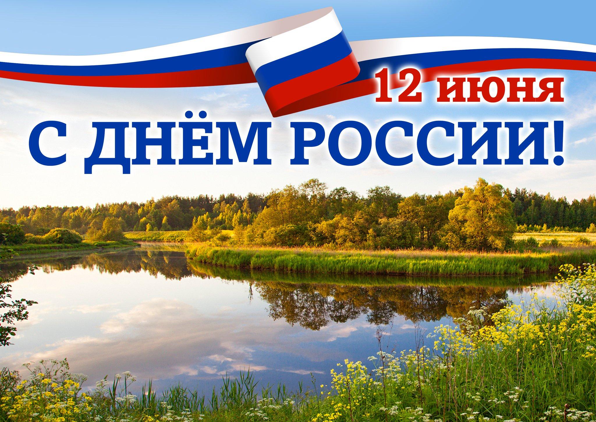 что точки прикольные поздравления с днем россии фото только