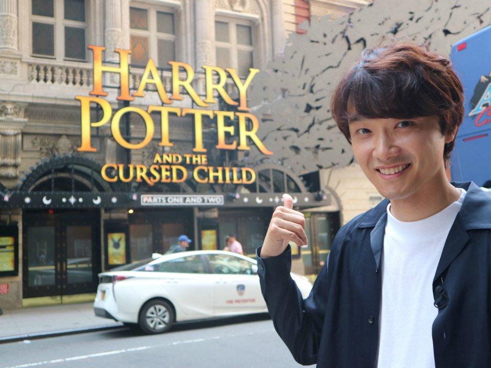 【井上芳雄 in NY】 話題作「ハリー・ポッター」の劇場です!外観から雰囲気がありますね 『生中継