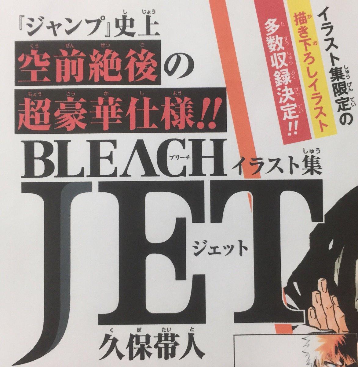 BLEACHイラスト集 JETに関する画像7