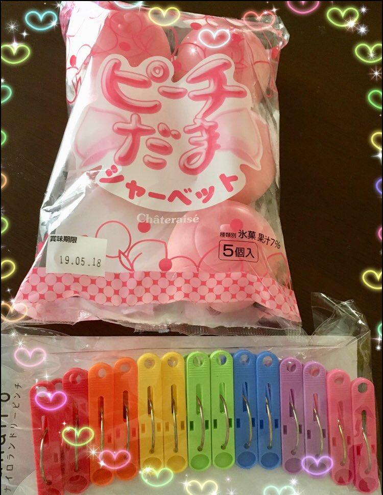 test ツイッターメディア - わたしも (☆ω☆)みつけた ?????????????? (^-^)v??  で 暑いので シャーベットも買ってみた??美味しいかな。 #Seria #シャトレーゼ #Yummy https://t.co/1PXjJH3Y7E