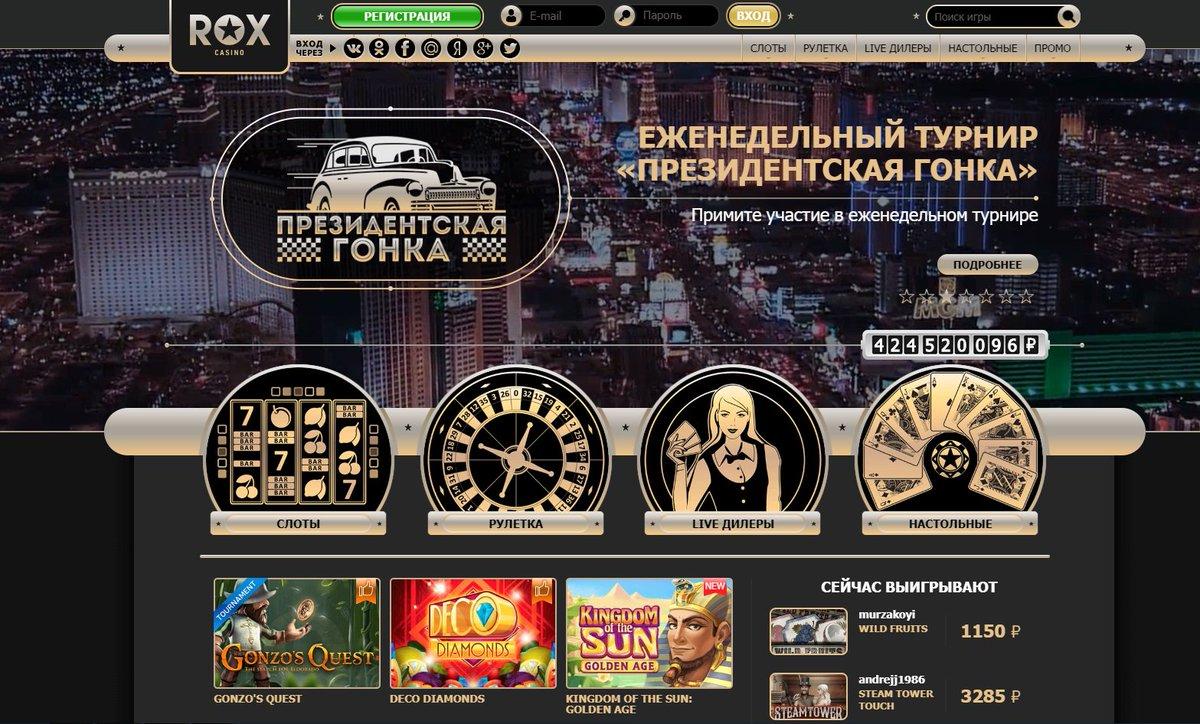 rox казино официальный сайт