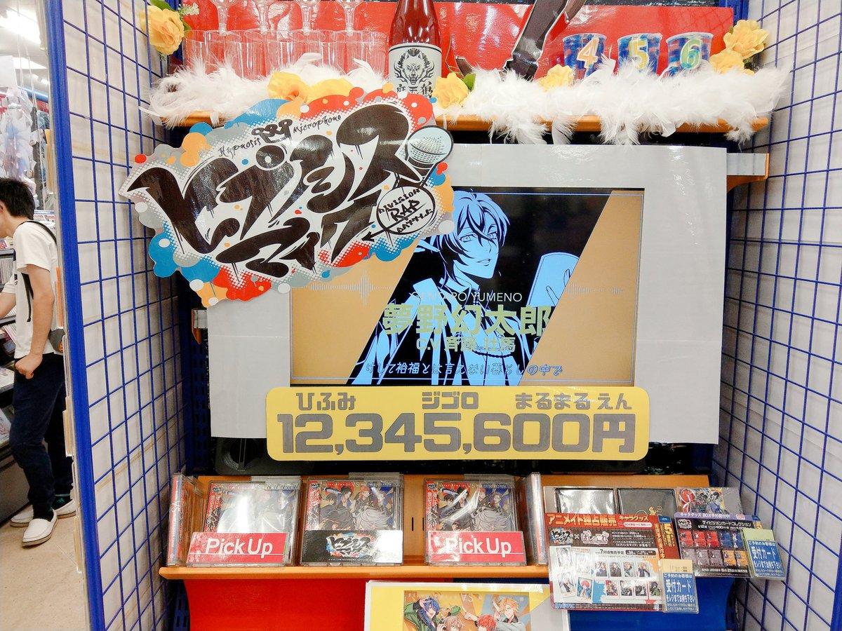 #ヒプノシスマイク コーナーアガってます! 次回発売CDコーナーもご予約受付中!