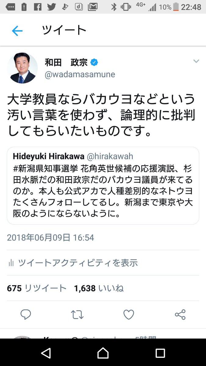 新潟県知事選について、汚い言葉を使って私を誹謗中傷していた大阪大学の平川秀幸教授は、ツイートを消したようですね。 消されたツイートは、画面下段のものです。 正々堂々と論理的に批判なさってはいかがでしょうか?