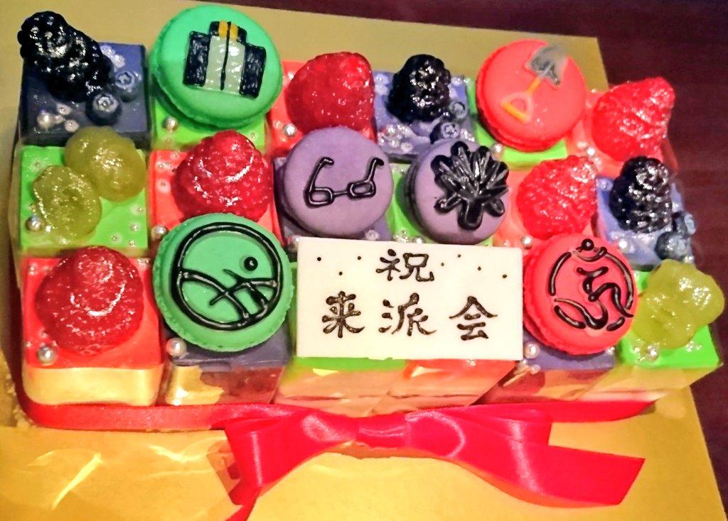 迫さん、彦さん、浅利さん、井口さんと念願の来派会💡素晴らしい1日にして下さった皆様に感謝です。ご都合で全員で揃うことは出来なかったけど第2回が叶えば是非リベンジしたく!  🎂来派ケーキを添えて🎂