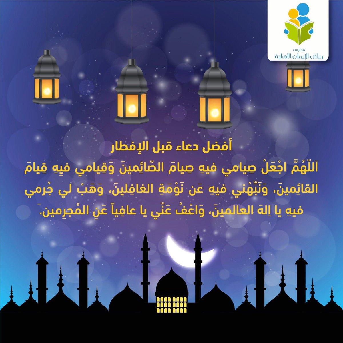 مدارس رياض الإيمان الخبر No Twitter أفضل دعاء قبل الإفطار رمضان