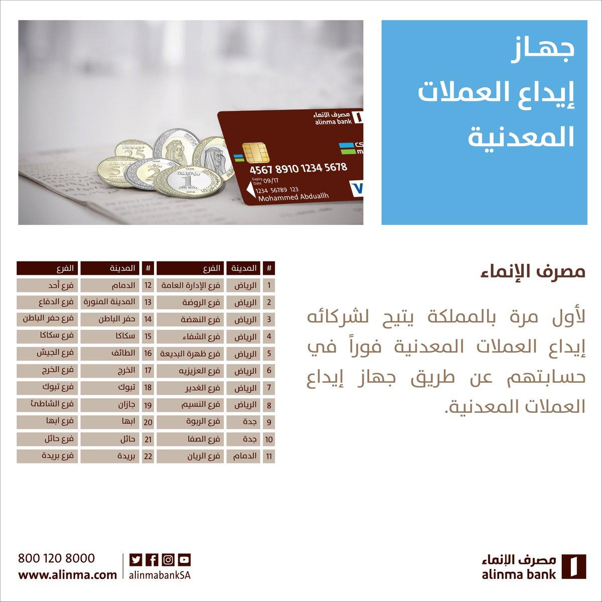 O Xrhsths مصرف الإنماء Sto Twitter مصرف الإنماء أول مصرف في المملكة العربية السعودية يوفر جهاز إيداع العملات المعدنية في فروع مختارة