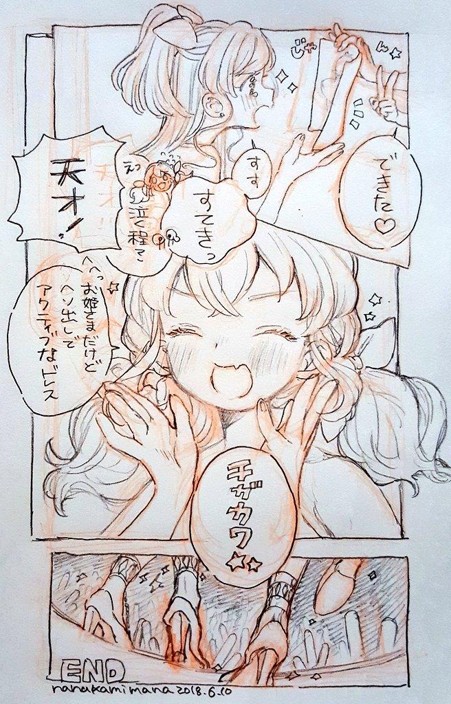 (^o^)/~~いえええええい!面白かったらアイカツフレンズ見てくれよな!!!本当のミライちゃんは明るくてかわいくてアイドル界のトップに君臨するおんなのこだから!!!!!!!!!!!!