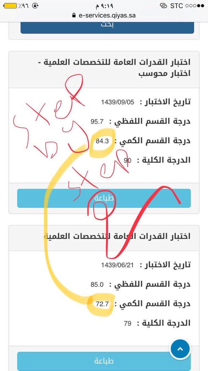 منارة قدرات ثانوي V Twitter من درجات دورة الكمي المكثفه لاختبار القدرات العامة لشهر رمضان ١ قدرات