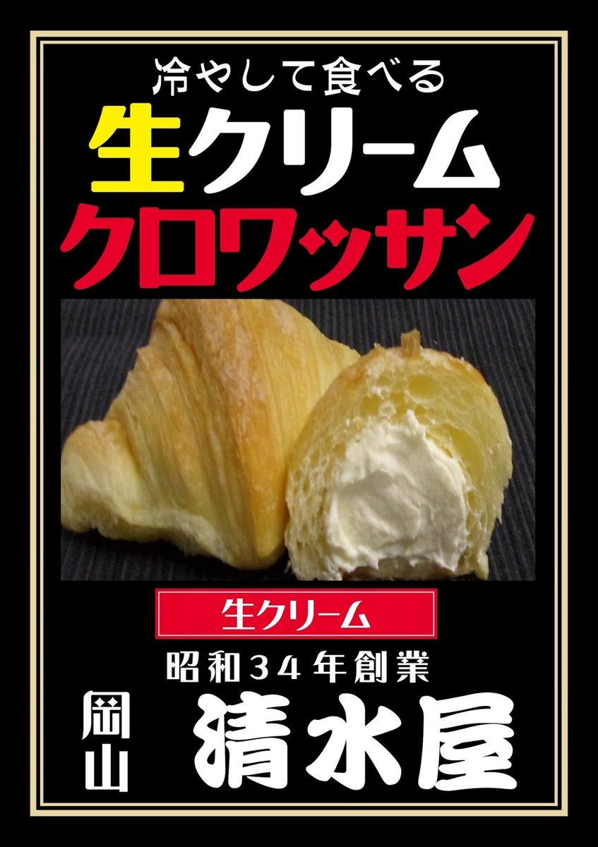 清水 屋 クリーム パン