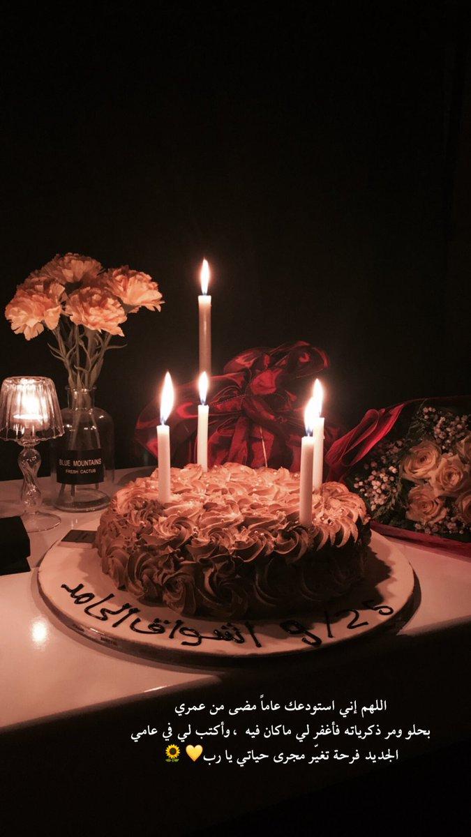 نوفـا على تويتر عشقنآ هالشهر والسبب يوم ميلادك كل عآم وانتي بخير وكل عآم وانتي بقربي ياروح نوف
