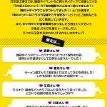 Image for the Tweet beginning: 乃木坂工事中「乃木坂46のメンバーを街で見かけた目撃情報もありましたら教えてください!!」