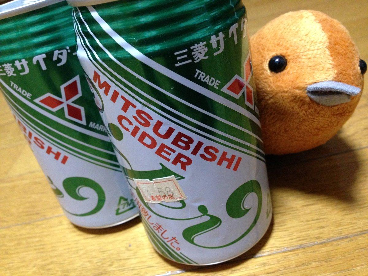三菱サイダー hashtag on Twitte...