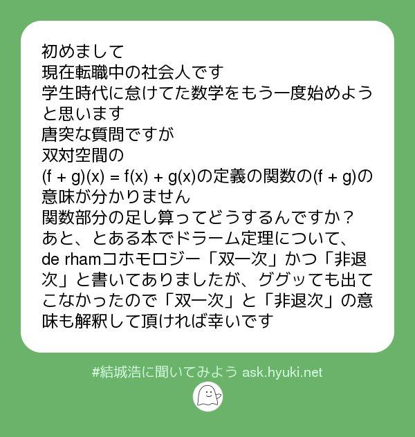 """結城浩 on Twitter: """"質問(双対..."""