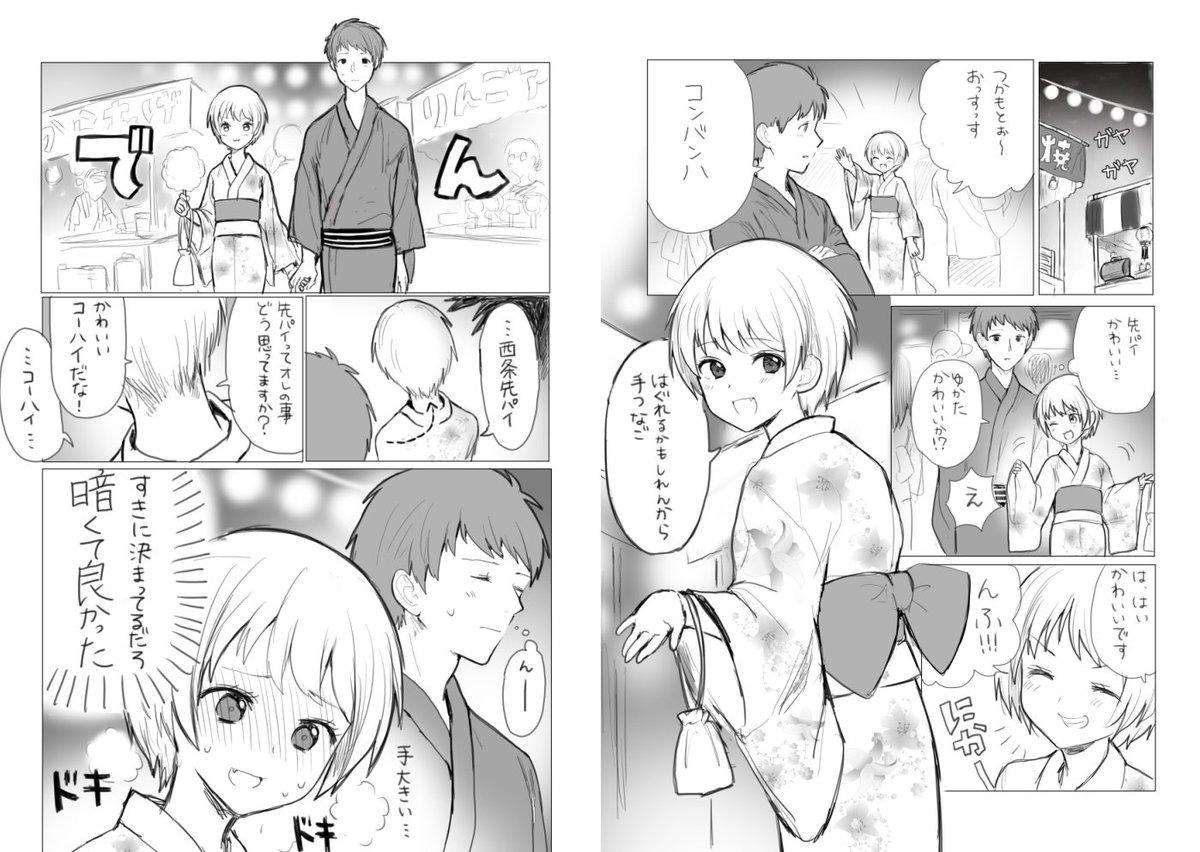 小さくて可愛いJKの先輩、もしかして俺のこと好きかも?先輩との夏の思い出の漫画