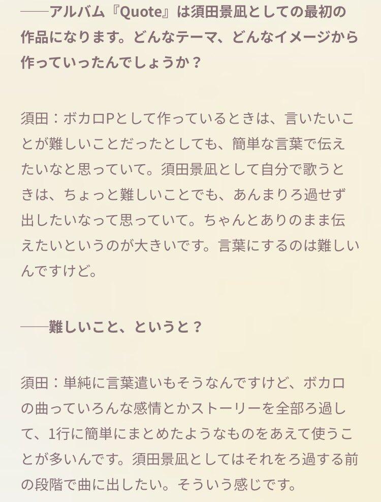 須田 景 凪 歌詞
