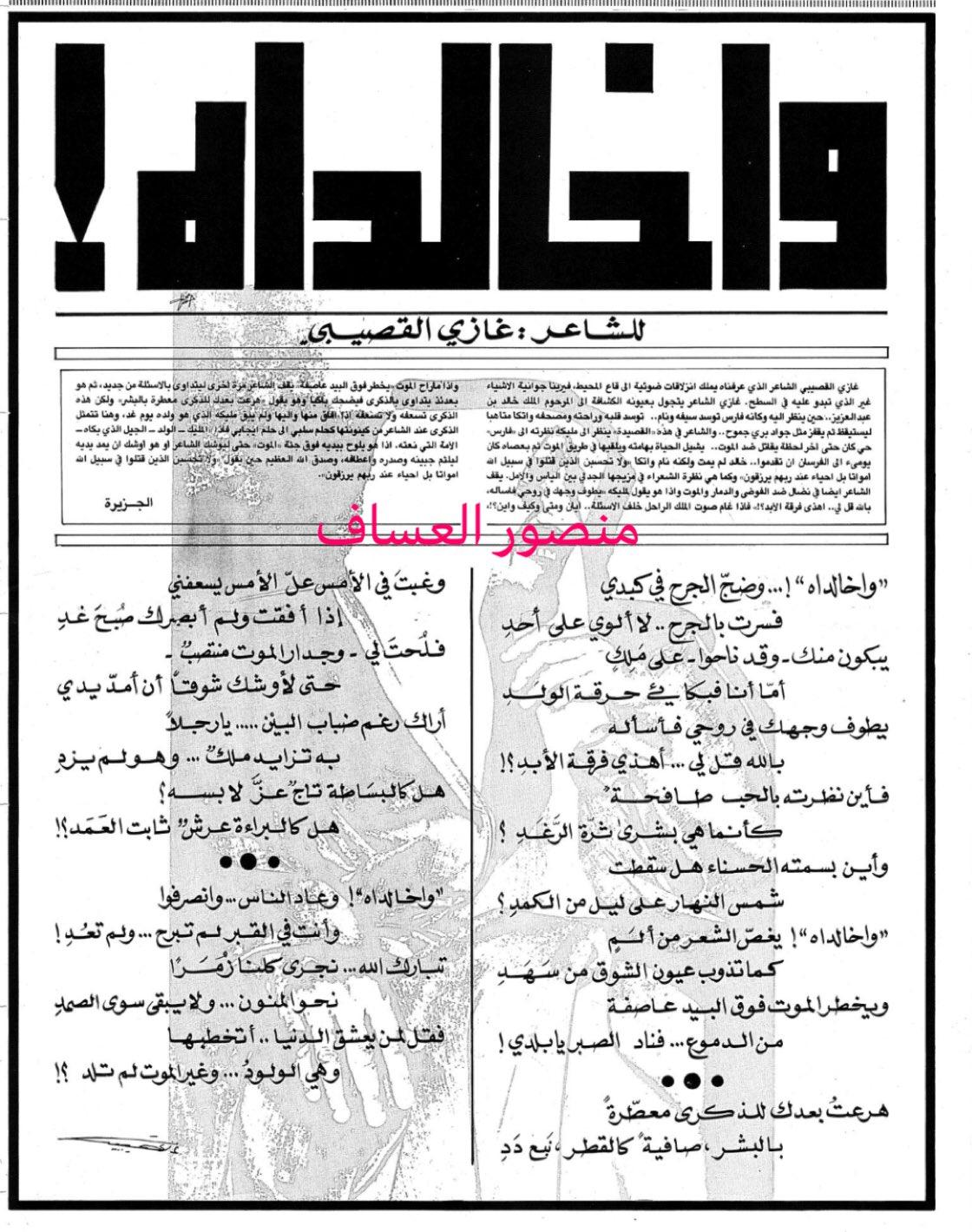 """منصور العساف on Twitter: """"قصيدة غازي القصيبي في رثاء الملك خالد رحمهما  الله...… """""""