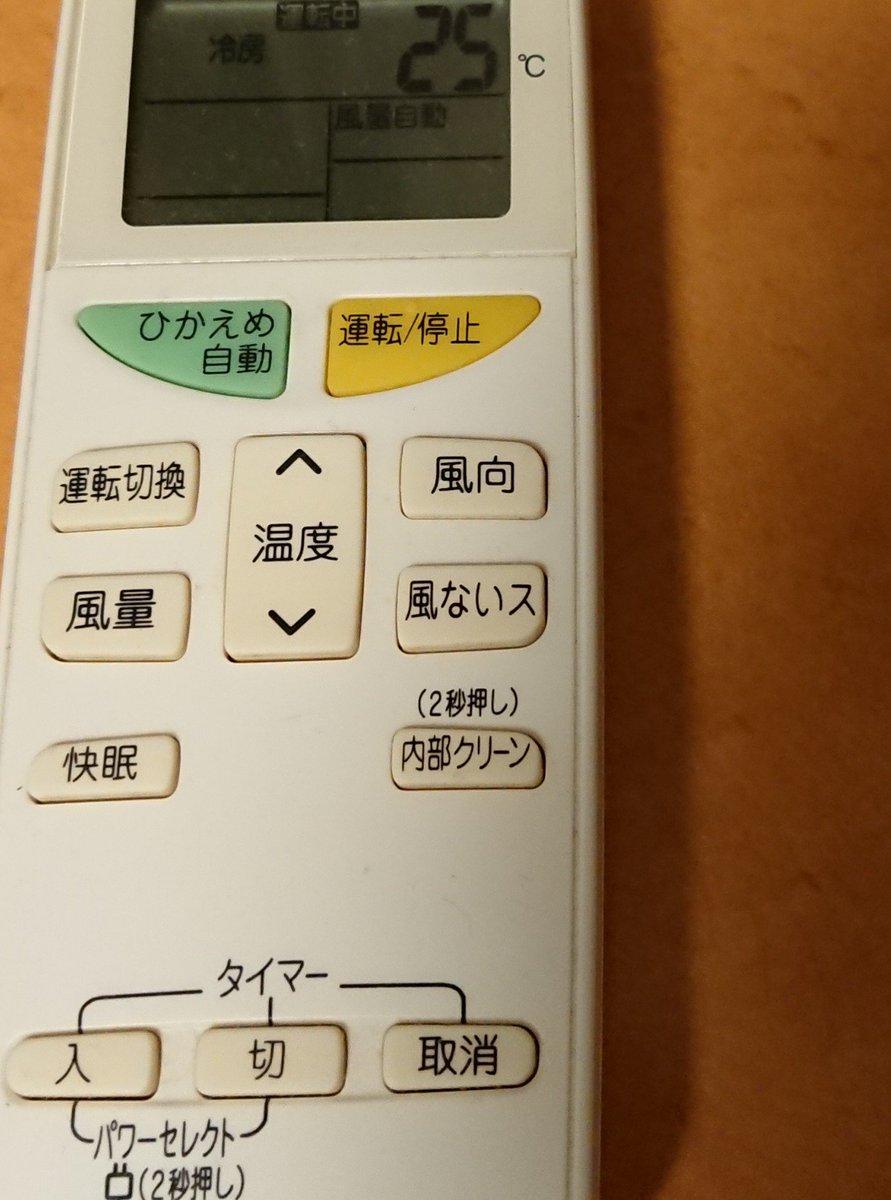 はじめて泊まるホテルのはじめて使う空調リモコンに当然のように「風ないス」とか書かれてもこっちはそれがなんなのか全然わかんないんだよな