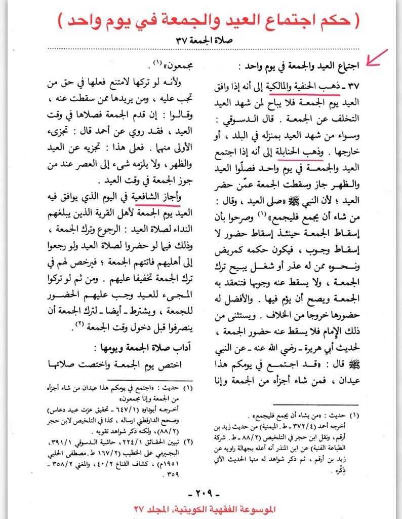 حكم اجتماع العيد والجمعة في يوم واحد المرجع الموسوعة الفقهية الكويتية قسم الثقافة العامة منتدى العقاب