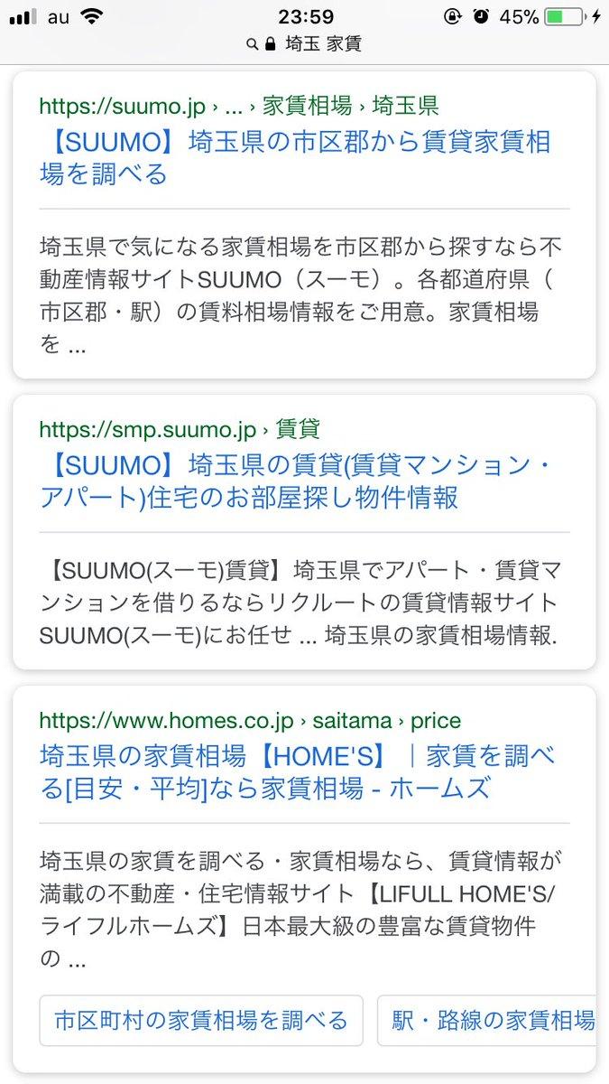 スーモ 賃貸 埼玉