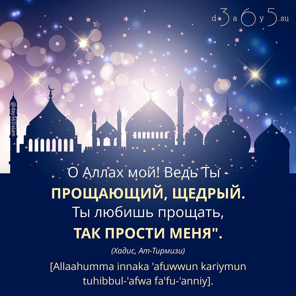 картинки с надписью прости аллах каталоге представлены фото
