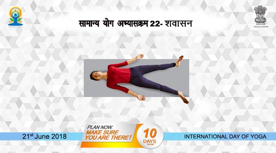 सामान्य योग अभ्यासक्रम (CYP) 22 शव शब्द का अर्थ मृत देह है। इस आसन में अंतिम अवस्था एक मृत देह जैसी होती है। और जानकारी के लिए - yoga.ayush.gov.in #AYUSH #ZindagiRaheKhush #IDY2018