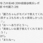 Image for the Tweet beginning: 6/9 乃木坂46 20th個握@横浜レポ 中村麗乃 2部2枚 #乃木坂46個別握手会