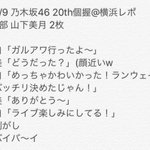 Image for the Tweet beginning: 6/9 乃木坂46 20th個握@横浜レポ 山下美月 2部2枚