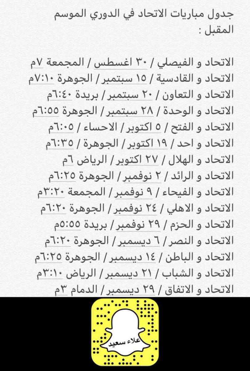 جدول مباريات الاتحاد في الدوري ااسعودي للنجوم ، الدور الاول ,, المواعيد و الاماكن .