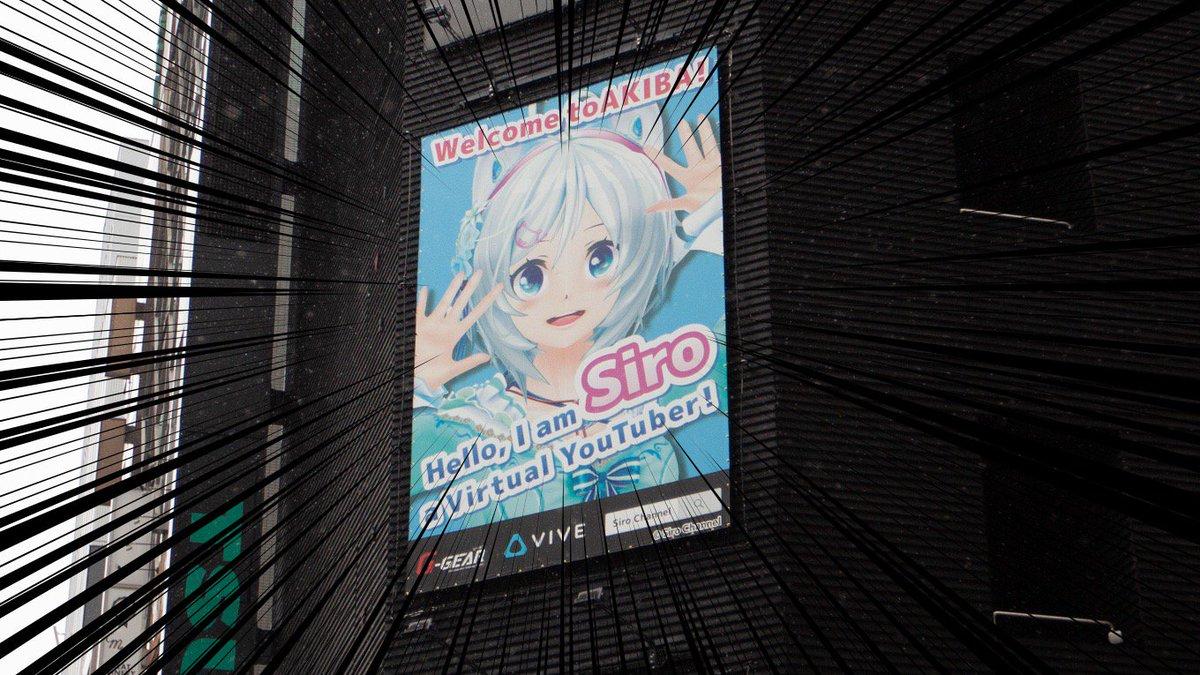 【速報】アキバのTSUKUMO eX.に電脳少女シロちゃんの看板が登場 全シロ組は「巡礼」すべし   #VR_Siro
