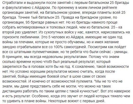 """""""Ліворуч 20! Нижче опускай! Ще одну туди ж!"""" - бійці ЗСУ завдали превентивного удару керованими ракетами по позиціях терористів """"ДНР"""" - Цензор.НЕТ 7949"""