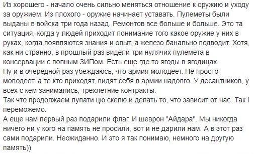 """""""Ліворуч 20! Нижче опускай! Ще одну туди ж!"""" - бійці ЗСУ завдали превентивного удару керованими ракетами по позиціях терористів """"ДНР"""" - Цензор.НЕТ 866"""