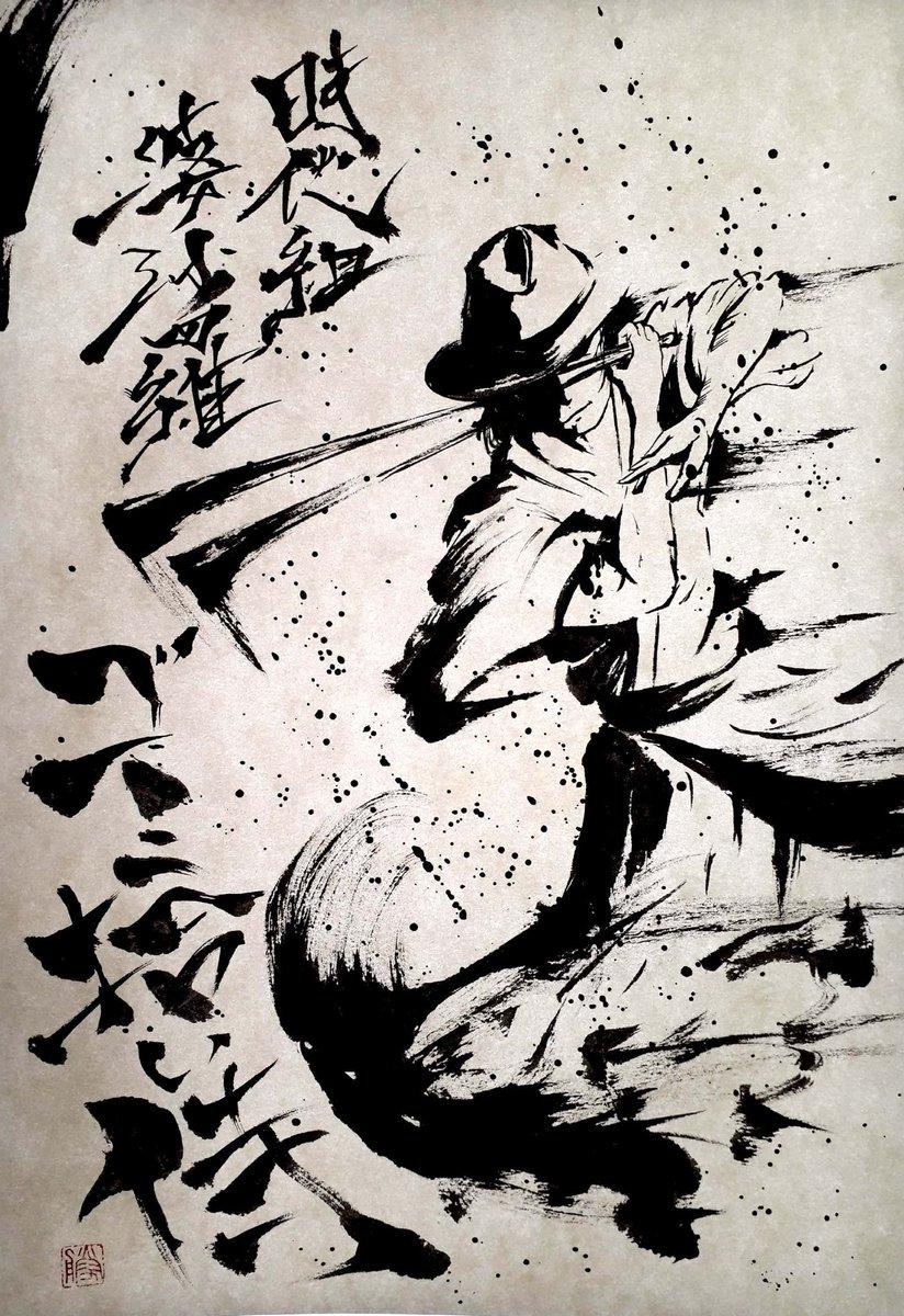 """心で描くアーティスト カツ(katsu) on twitter: """"【ゴミ拾い侍】 偶然目につい"""