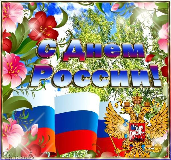 С днем независимости россии открытки, учителю