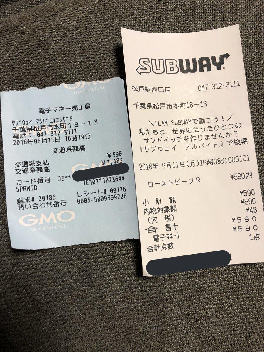 クレジット カード サブウェイ