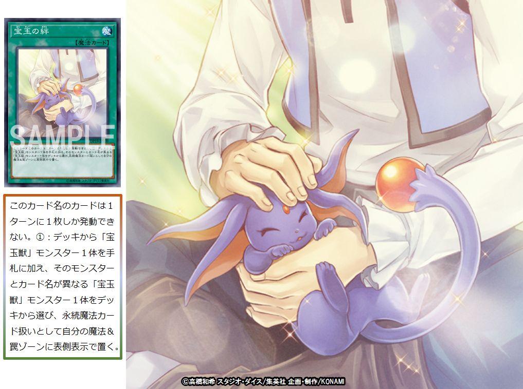 【#本日の遊戯王OCGカード紹介】こちらのカードが登場したのは昨年11月❗️ここで、みんなにお願い✨こちらの『宝玉の絆』を持っている💪もしくはこちらのカードか『ヨハン・アンデルセン』が好きだったら「いいね」を押してほしいぞ❗️