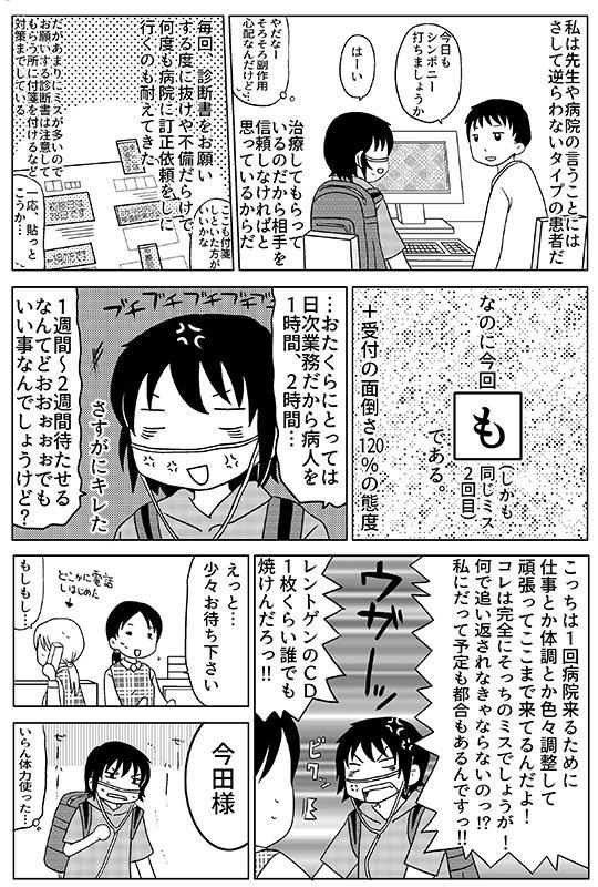 今田たま(「たま屋」6/17アルトヴァリエ-リ37)さんの投稿画像