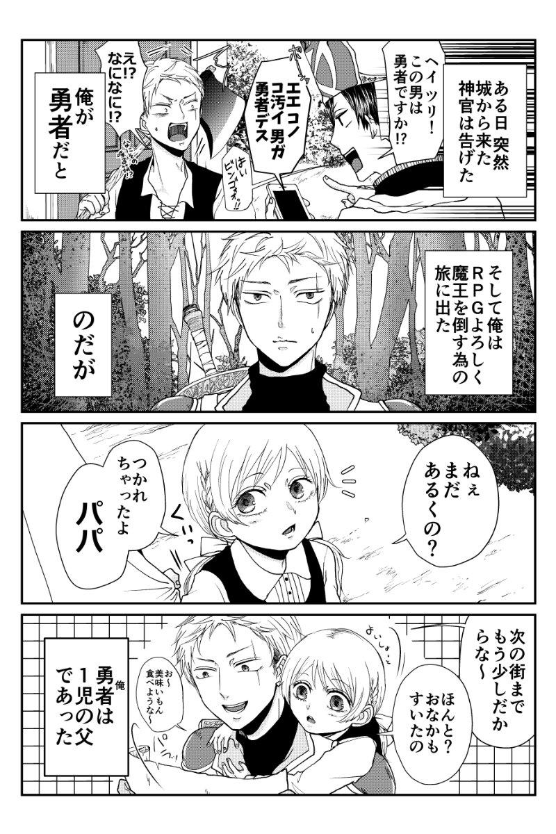 【創作】子連れ勇者