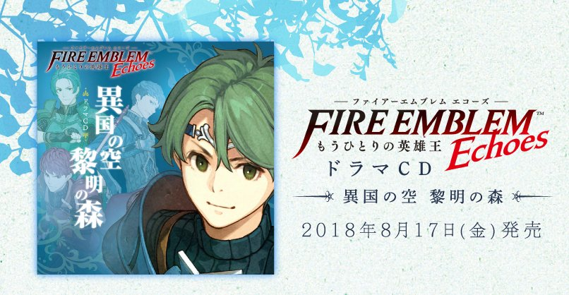 The Fire Emblem Echoes drama CD releases August 17 in Japan! The